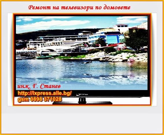ремонт на перални, печки, телевизори, аспиратори, диспозери, микровълнови в София