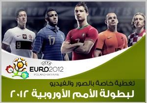 ������ ������� �������� ������ ����� euro-2012@gate.jpg