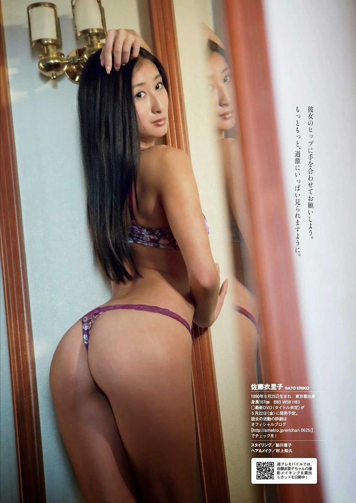 Sato Eriko 佐藤衣里子 Weekly Playboy April 2015 Photos 4