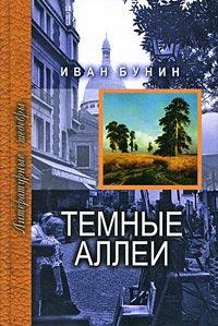 Блог Дудко Юлии Сборник рассказов И Бунина Темные аллеи  Сборник рассказов И Бунина Темные аллеи