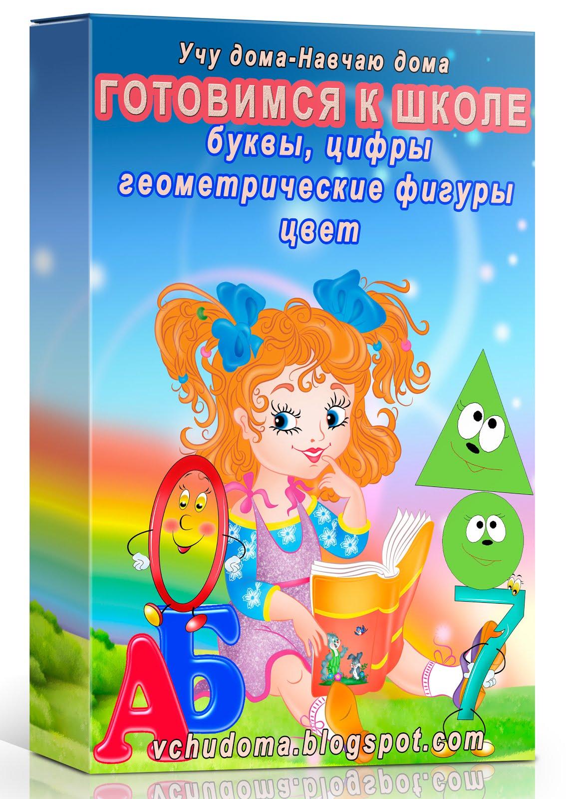 """КОМПЛЕКТ """"ГОТОВИМСЯ К ШКОЛЕ"""""""