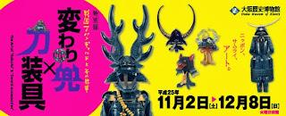 http://www.mus-his.city.osaka.jp/news/2013/kawarikabuto.html
