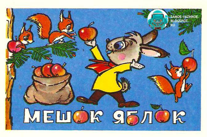 Советские календарики мультфильмы