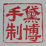 Handmade by Deb Chinese Calligraphy Seal