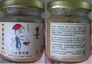 samsui ginger sauce