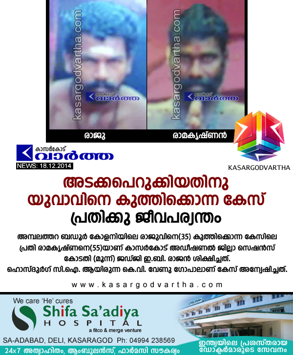 Arecanut, Murder, Case, Accused, Court, Kasaragod, Kerala, Life imprisonment for murder accused.