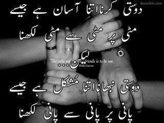 Quotes About Love And Friendship In Urdu : FAMOUS QUOTES: URDU POETRY
