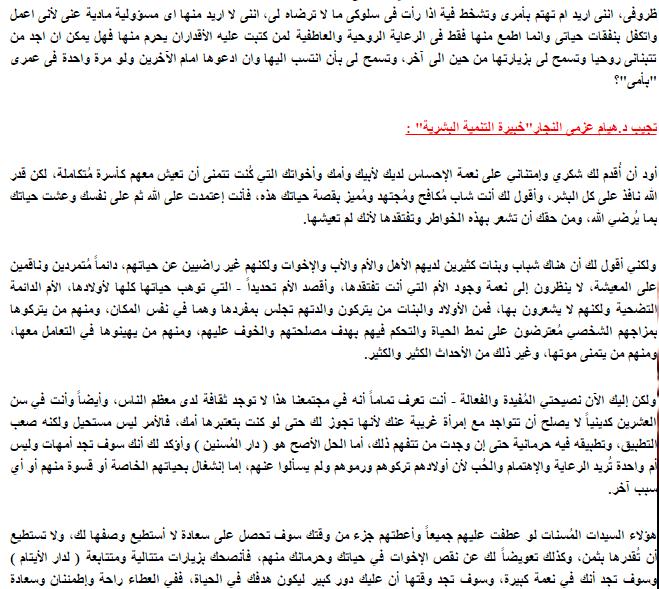 نعمة الأسرة والعائلة د/هيام عزمى النجار