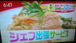 スーパーJチャンネル にて出張シェフ