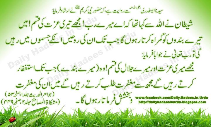 Pakistani Urdu Chat Room
