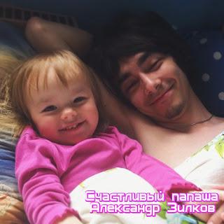 Александр Зилков с дочкой