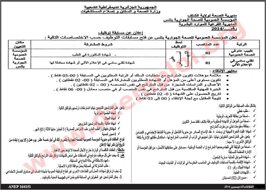 إعلان مسابقة توظيف في المؤسسة العمومية للصحة الجوارية بتنس ولاية الشلف ديسمبر 2014 Chlef.jpg