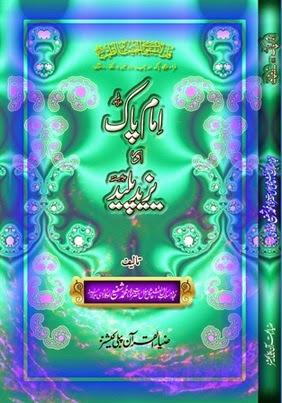 Shaam e Karbalaa- Imaam e Paak aur Yazeed Paleed book allama kaukab noorani okarvi