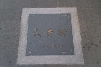 中央街舊名