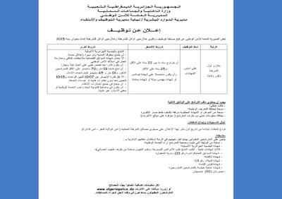 اعلان توظيف ملازمين اوائل بالمديرية العامة للأمن الوطني ديسمبر 2015