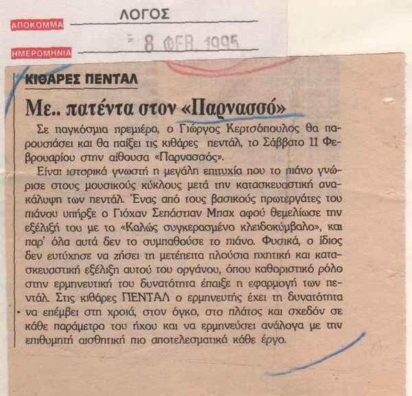 LOGOS-Kertsopoulos-1995