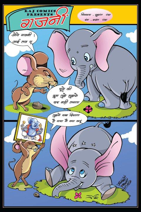Hasya Hindola Raj Comics Funny Strip