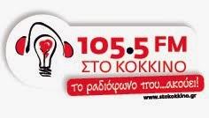 Sto Kokkino 105,5 Radio Station
