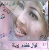 Nawal Ghachem-Bari2a