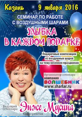 семинар по обучению работе с воздушными шарами Мусиной Энже в Казани