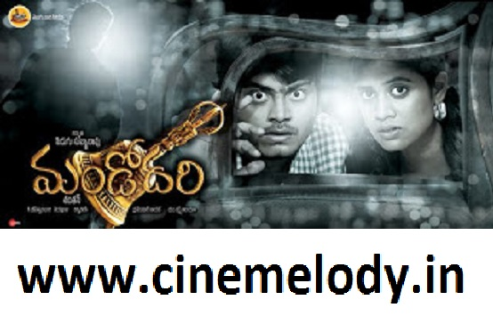 Mandodari Telugu Mp3 Songs Free  Download -2013