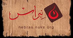 وداعاً.. يافقيد الكويت من انتاج مجلة نبراس التابعة للاتحاد الوطني لطلبة الكويت فرع امريكا