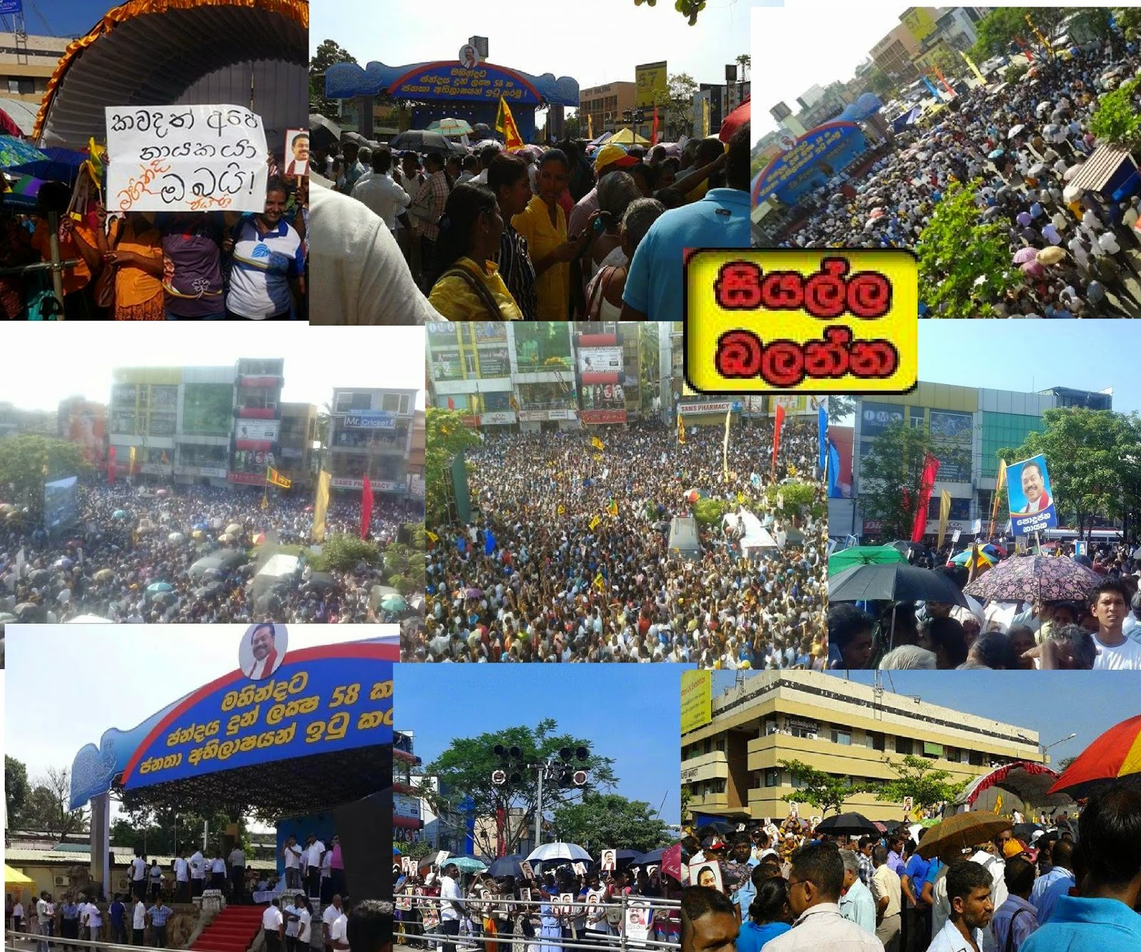 http://picture.gossiplankahotnews.com/2015/02/rally-in-nugegoda-to-mahinda-as-pm.html