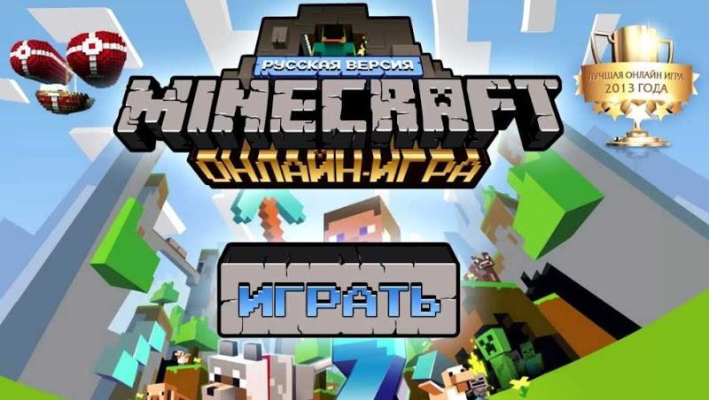 Minecraft играть бесплатно онлайн