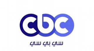 بث مباشر لقناة الـ cbc المصرية على موقع أهلاً بالعالم - cbc Channel LIVE