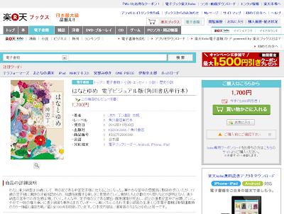 楽天Kobo電子書籍ストア powered by 楽天ブックス:はなとゆめ 電子ビジュアル版 - 冲方丁