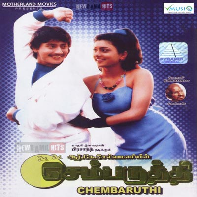 kadhalukku mariyathai tamil movie mp3