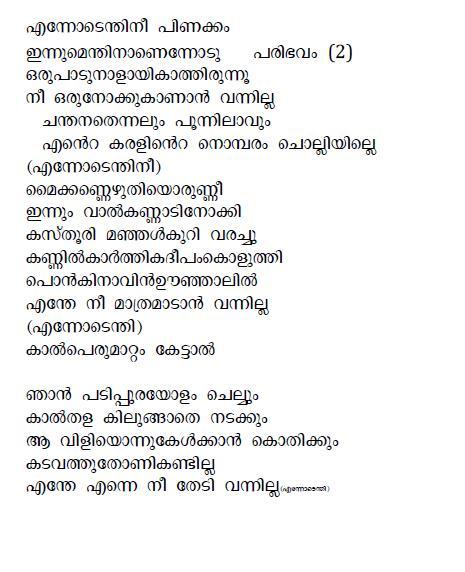 Malayalam Song Lyrics Lyrics Of Evergreen Malayalam ...