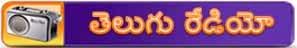 తెలుగు రేడియో చానల్స్