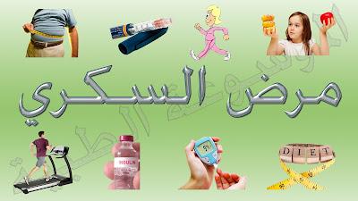 http://almwso3a-altebia.blogspot.com/