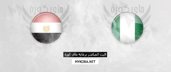 مصر ونيجريا مباشر