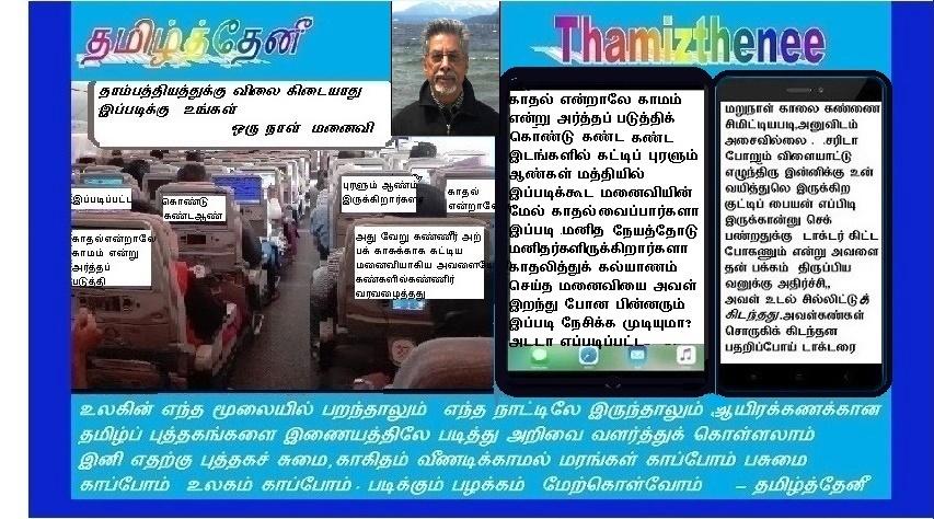 Thamizthenee - தமிழ்த்தேனீ