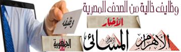 وظائف خالية من الصحف المصرية