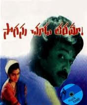 Sogasu Chooda Tarama Mp3 Songs