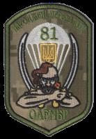 81 оаембр