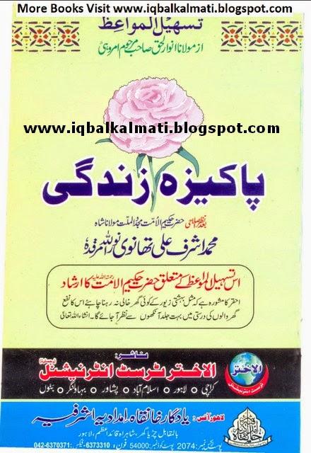 Pakeezah Zindgi By Muhammad Ashraf Ali Thanvi