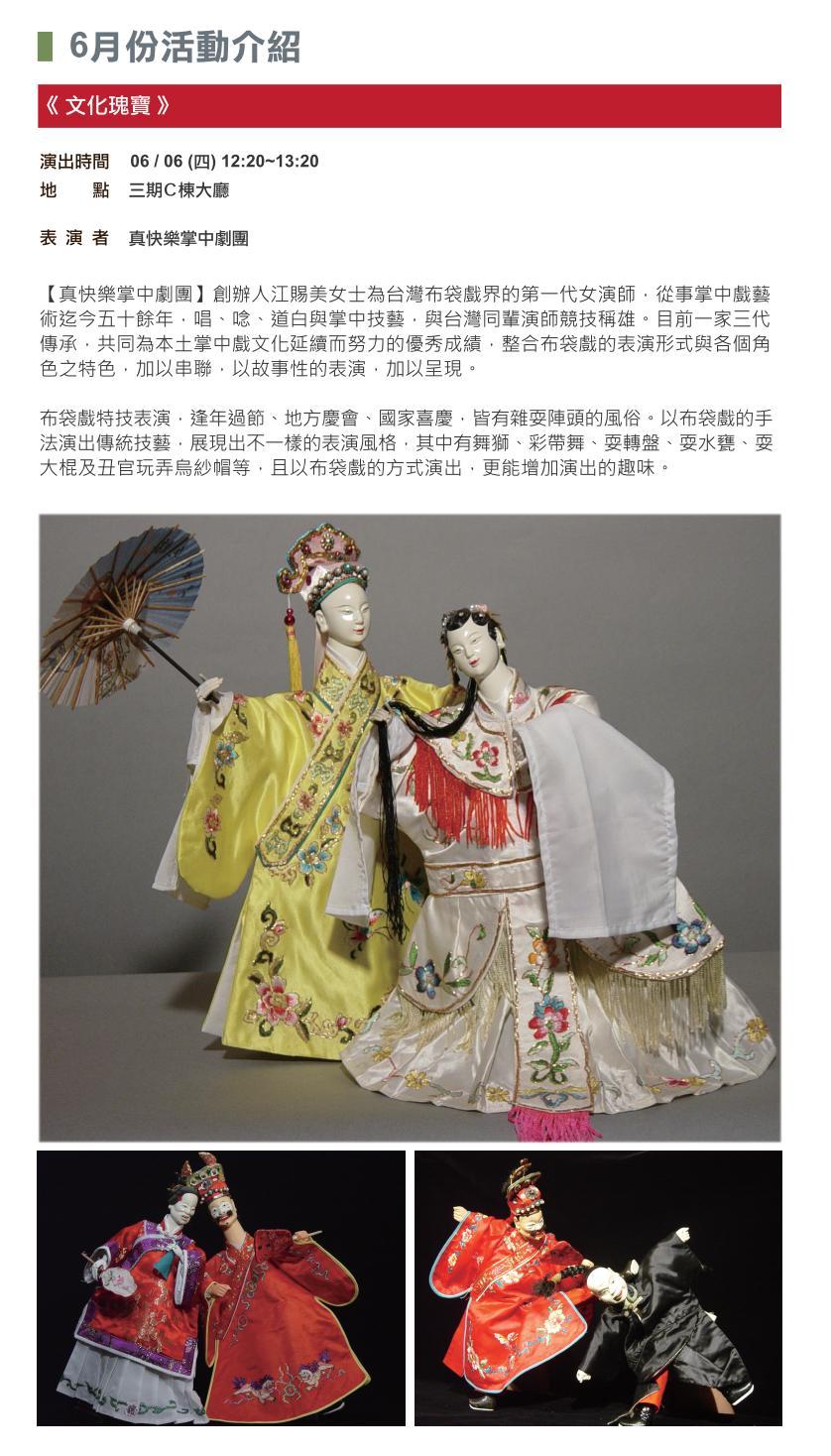【真快樂掌中劇團】創辦人江賜美女士為台灣布袋戲界的第一代女演師,從事掌中戲藝術迄今五十餘年,目前一家三代傳承,共同為本土掌中戲文化延續而努力的優秀成績。整合布袋戲的表演形式與各個角色之特色加以串聯,以故事性的表演加以呈現,以布袋戲的手法演出傳統技藝,展現出不一樣的表演風格。