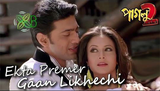 Ekta Premer Gaan Likhechi from Paglu 2