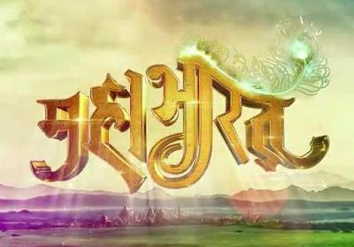 Mahabharat Star Plus 2013 Mp3 Songs Download
