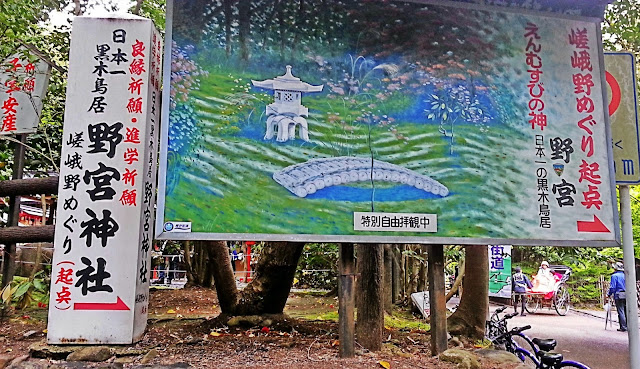 Arashiyama Sagano Bamboo Grove | meheartseoul.blogspot.com