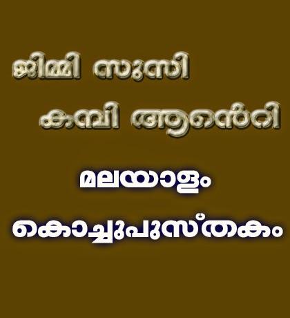 Kambi PDF Malayalam