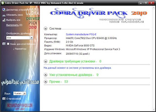 Drivers Cobra Driver Pack Universal for Windows XP, Vista, Windows 7