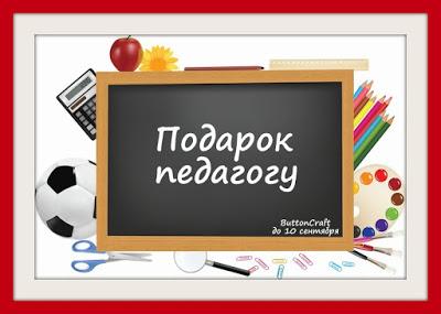 Подарок педагогу к 10.09