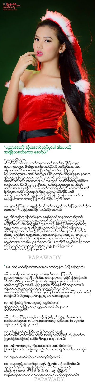 Shwe Mhone Yati - Interview With Irrawaddy Magazine