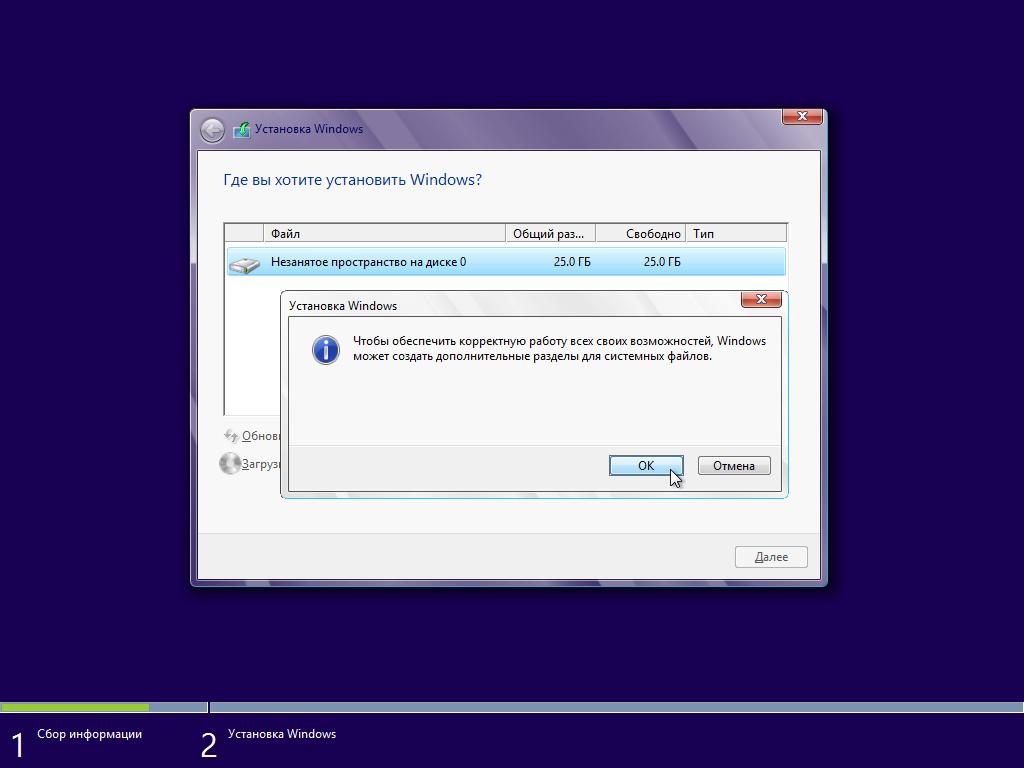 11_Установка Windows 8 - Создание системного дополнительного раздела.png