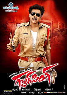 South Indian Movie Policewala Gunda (2012, Full Movie)